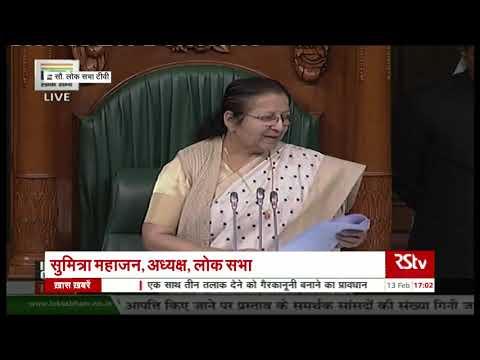 Valedictory Remarks by Lok Sabha Speaker   Feb 13, 2019