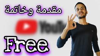 موقع عمل مقدمة وخاتمة فيديو اليوتيوب احترافية     مقدمة وخاتمة بدون حقوق    موقع مجاني 2020 ✓