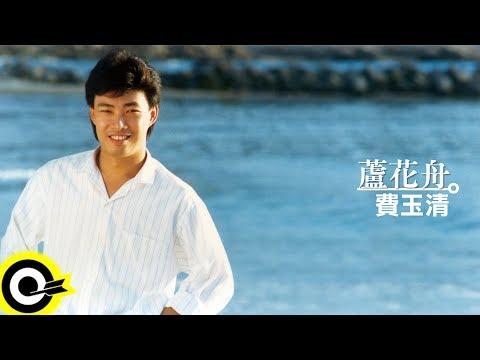 費玉清 Fei Yu-Ching【蘆花舟】Audio Video