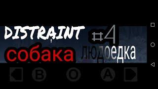 ПРОХОЖДЕНИЕ ИГРЫ DISTRAINT #4 (собачка людоедка) (...
