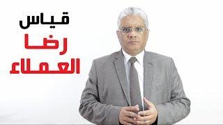رضا العملاء: قياس رضا العملاء - د. إيهاب مسلم