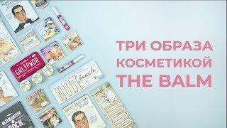 ?ТРИ РАЗНЫХ МАКИЯЖА КОСМЕТИКОЙ THE BALM? - Видео от PARFUMS™
