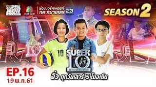 SUPER 10   ซูเปอร์เท็น   EP.16   19 พ.ค. 61 Full HD