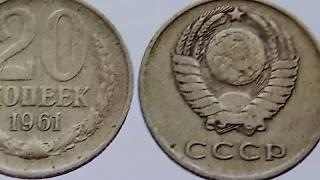 20 коп 1961г разновидности и стоимость