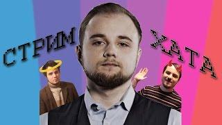 Faker мастерски пародирует Мэддисона, СТРИМХАТА