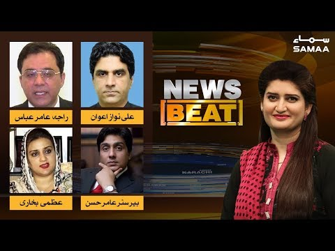 PPP-PMLN money laundering cases | News Beat | Paras Jahanzeb | SAMAA TV | 14 April 2019
