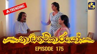 Nadagamkarayo Episode 175 || ''නාඩගම්කාරයෝ'' || 21st September 2021 Thumbnail