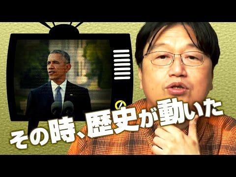オバマ大統領の広島スピーチは歴史的事件