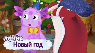 Новый год 🎄 Лунтик 🎄 Сборник мультфильмов 2018