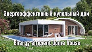 Энергоэффективный дом сфера. Energy efficient dome house