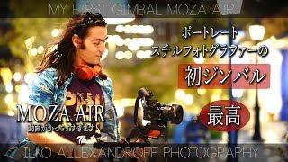 ポートレートフォトグラファーの初 ジンバル!Moza Air 3軸 ジンバル・躍動感のあるかっこいい動画撮影に最高 / お得なタイムセールあり /SONY a7IIIで撮影【イルコ・スタイル#225】