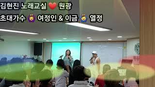 김현진 노래교실 ? 광주 금호 원광신협 (월) 초대가수…