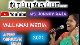 NIRAPUNGAPPA/VALLAMAI VOL 1/NEW TAMIL CHRISTIAN SONG 2021/sis johncy raja songs