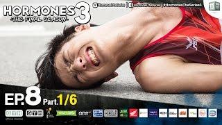 Hormones 3 The Final Season EP.8 Part 1/6