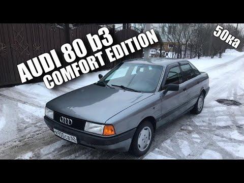 Audi 80 B3 Comfort Edition Идеальная