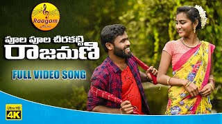 POOLA POOLA CHEERA KATTI RAJAMANI FOLK VIDEO SONG | NEW FOLK SONG | TIKTOK PREMALATHA | RAAGAM MUSIC