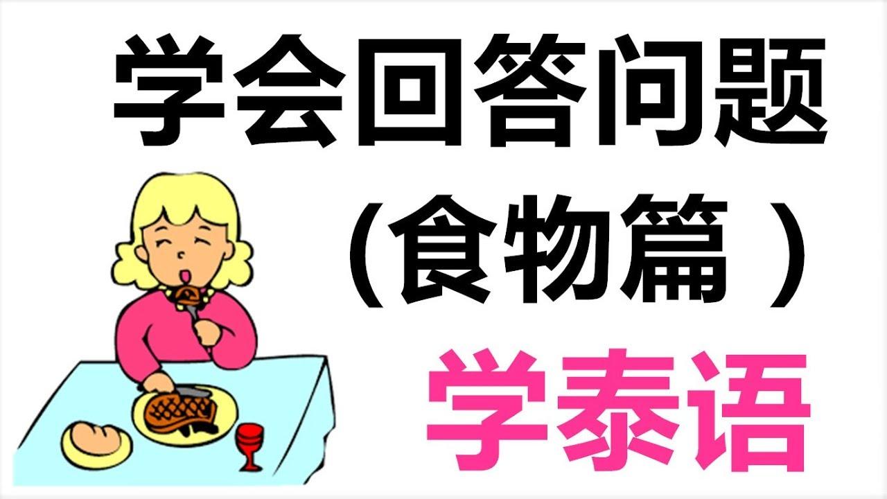 跟PoppyYang學泰語/學泰文:學會回答問題 (食物篇)Learn Thai with PoppyYang - YouTube