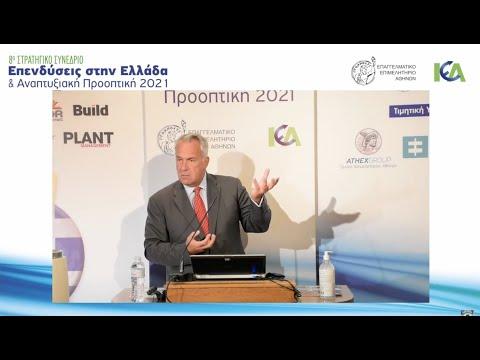 Ομιλία ΥΠΕΣ Μ. Βορίδη στο 8ο Στρατηγικό Συνέδριο «Επενδύσεις στην Ελλάδα & Αναπτυξιακή προοπτική»