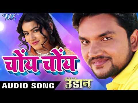 NEW BHOJPURI SONGS 2018 - Gunjan Singh - Choye Choye - Udaan - Bhojpuri Hit Movie Songs 2018