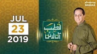 Qutb Online | SAMAA TV | 23 July 2019