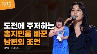 꿈꾸는 대로 생각한 대로 말하는 대로 | 홍지민 뮤지컬 배우 | 도전 다이어트 의지 마음 동기부여 | 세바시 1054회 |