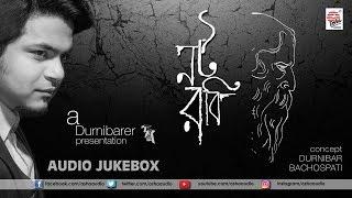 Noto Robi   Durnibar Saha   New Tagore Album   A Durnibarer Dol Presentation