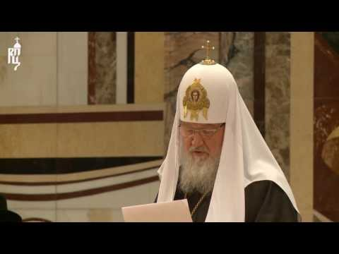 Выступление Патриарха на открытии XVII Всемирного русского народного собора