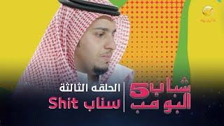 مسلسل شباب البومب 5 - الحلقه الثالثة -