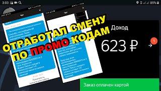 Отработал смену по промо кодам|Ночная смена в Яндекс такси Липецк|Глюк Яндекса, не приходят деньги