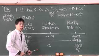 【化学】無機化学⑩(2f5)~アルカリ金属元素の性質(後編)~