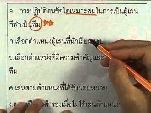 ข้อสอบO-NET ป.6 ปี2552 : สุขศึกษาและพลศึกษา ข้อ9