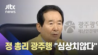 """정 총리 광주행 """"확산세 심상치 않다""""…시민 협조 당부 / JTBC 뉴스ON"""