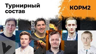 КОРМ2. Турнирный состав. 23 серия. 8 сезон