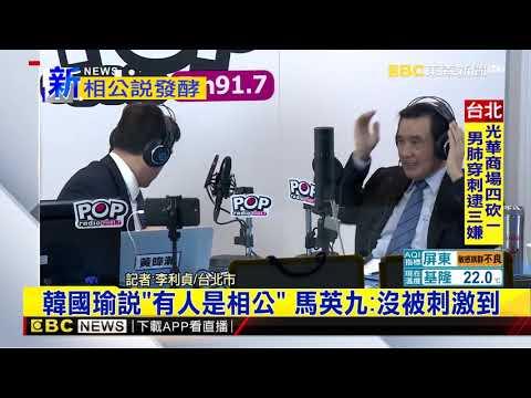 最新》韓國瑜說「有人是相公」 馬英九:沒被刺激到