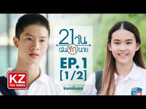 21 วัน ฉันรักนาย (21 Days) | EP.1 [1/2]