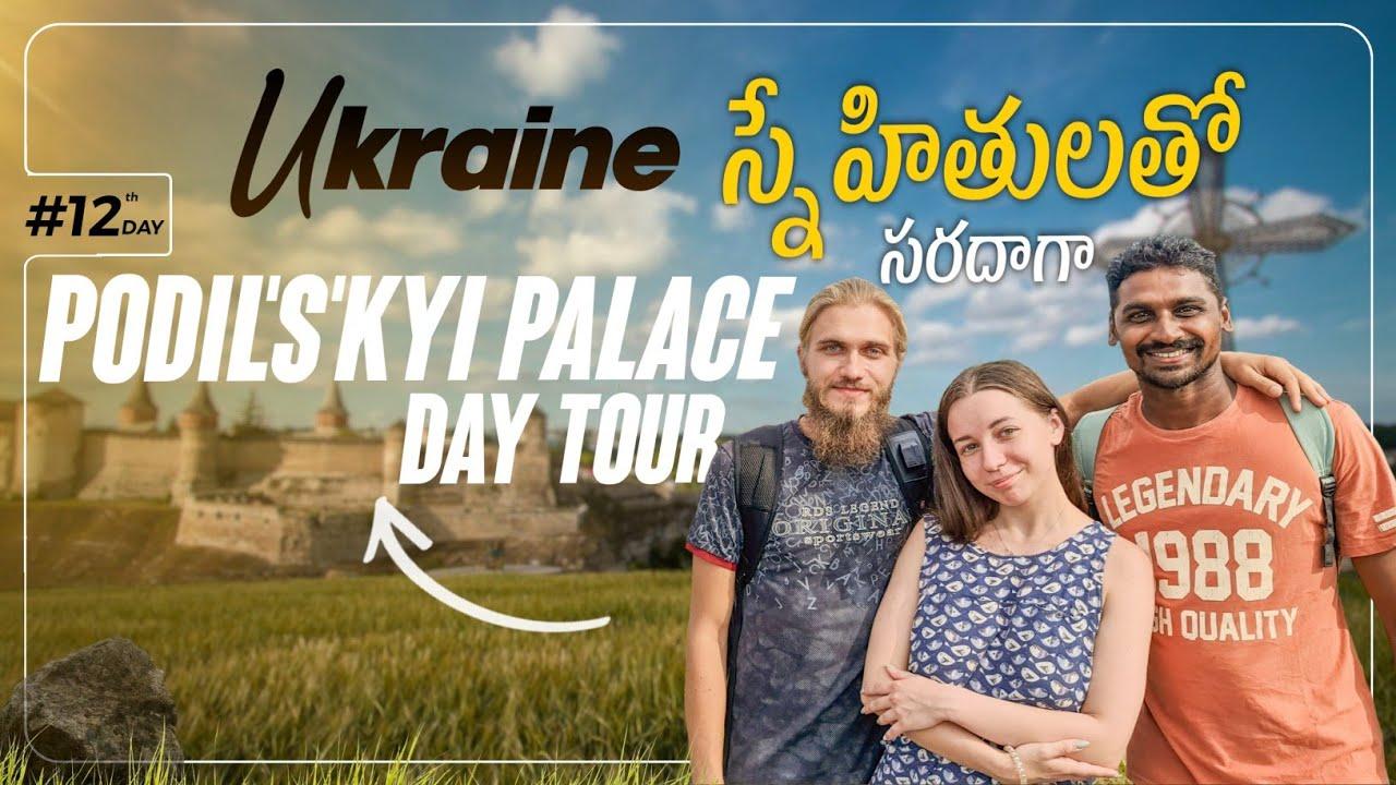 Kamianets-Podilskyi Castle Day Tour   Uma Telugu Traveller