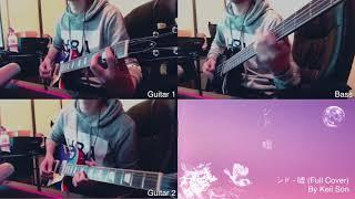 シド - 嘘 (SID - USO) BAND Full Cover (Vocal less)