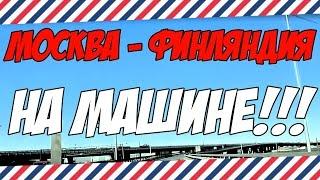 Путешествие из Москвы в Финляндию на машине!
