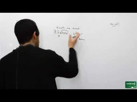 001 Langue arabe, introduction 1