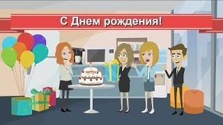Прикольное анимационное видео поздравление с Днем рождения! Оригинальный подарок к празднику женщине