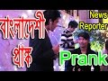 Bangladeshi Prank ( News Reporter ) . Bangla Funny Video By Dr.lony . video
