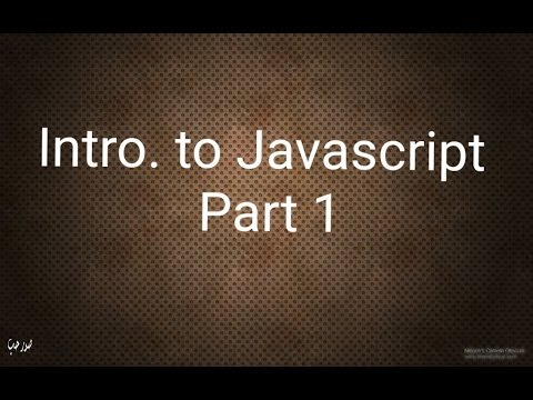 #14 Introdution to Javascript  Part 1 شرح