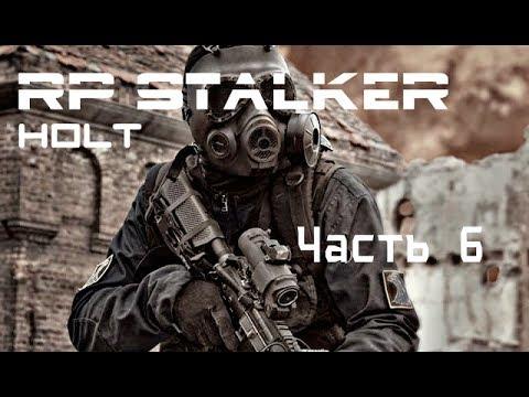 RPStalker - Holt 6