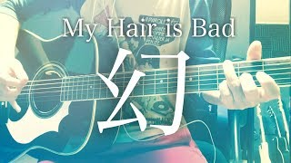 【フル歌詞】幻 / My Hair is Bad【弾き語りコード】