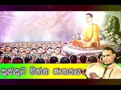 Kukkuta Miththa Jathakaya | කුක්කුට මිත්ත ජාතකය | Viridu Bana | M V Gunadasa