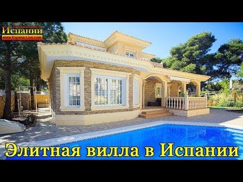 Элитная вилла в Испании на берегу моря, эксклюзивный люкс дом в Испании