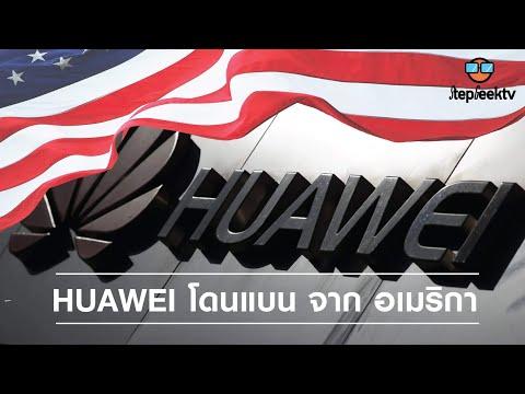 [สรุปสั้น] แรง!! อเมริกา แบน Huawei มีผลทันที จะเป็นยังไงหลังจากนี้ มาคุยกัน - วันที่ 20 May 2019