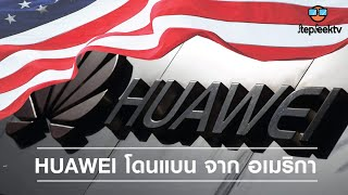 [สรุปสั้น] แรง!! อเมริกา แบน Huawei มีผลทันที จะเป็นยังไงหลังจากนี้ มาคุยกัน