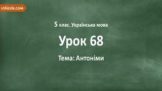 #68 Антоніми. Відеоурок з української мови 5 клас