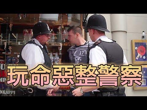大膽惡搞警察!如果是在美國做「這件事」可能會沒命(中文字幕)